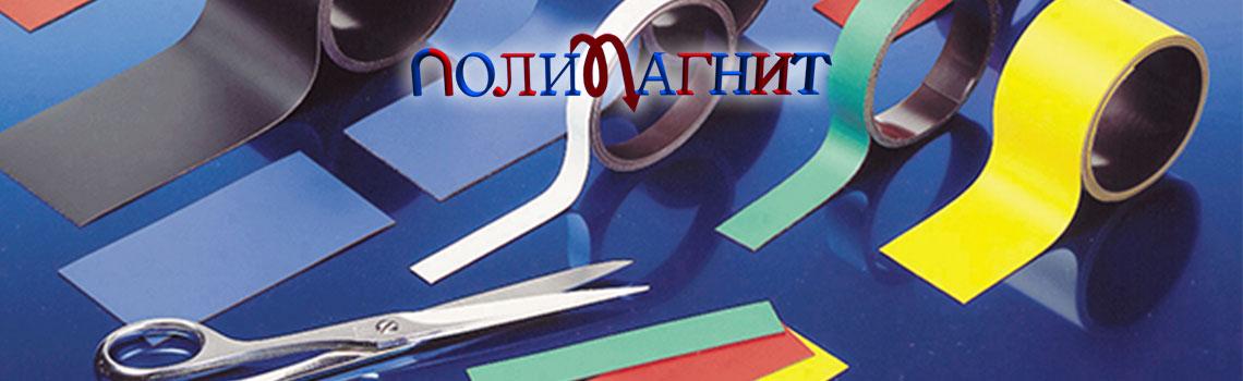 Магнитный винил купить в Киевe