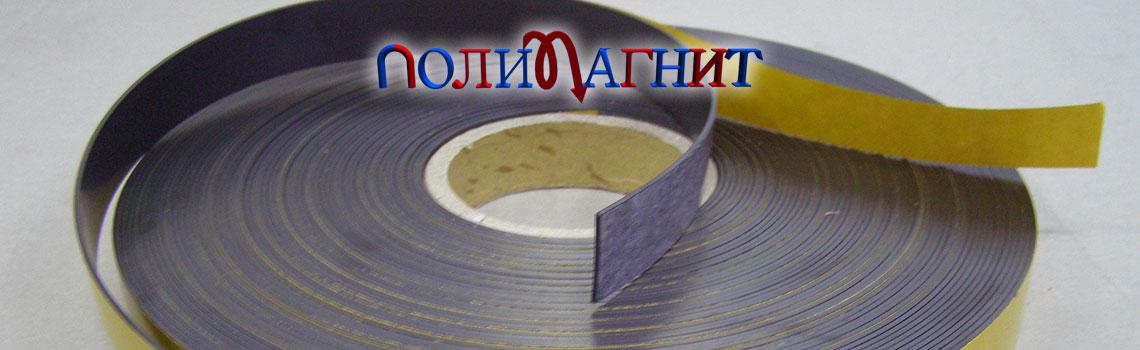 Гибкая полимерная магнитная лента