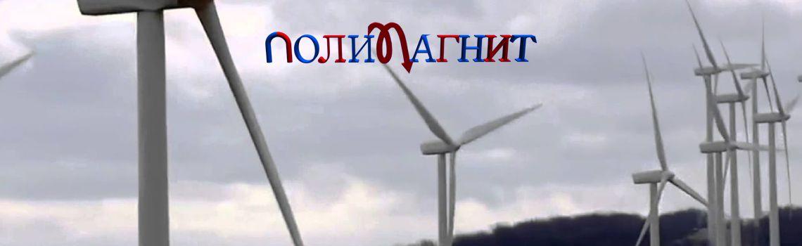 Ветрогенераторы, гидрогенераторы, микромашины и др. изделия
